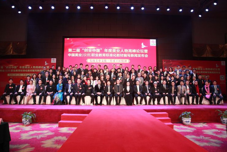 "china latest news about On November 23, 2017, at the Dahongmen International Convention and Exhibition Center in Beijing,  the 2nd ""Entrepreneurs China"" Annual Beauty Forum and  ""Wings of Phoenix"" Awards Gala were held in Beijing,hosted by China Small and Medium Business Association."